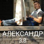 Александр 3.0 - не только астрология сбывается!