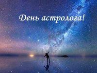 День астролога